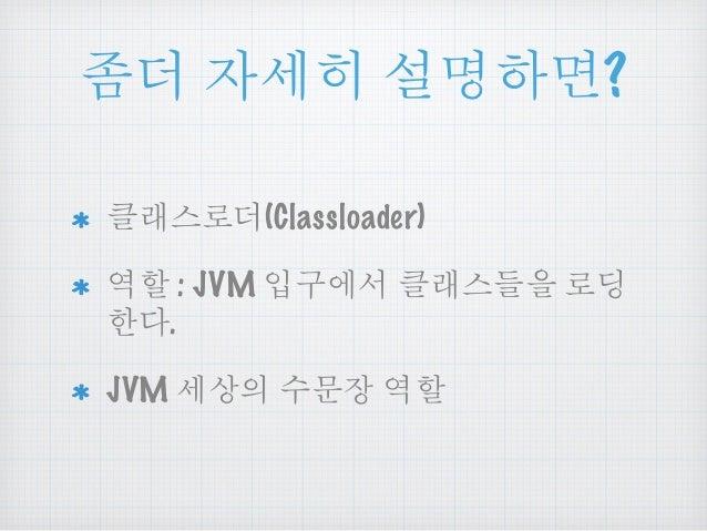 Ⴓధ ၴໞᎁ ໕ዻඓ?  ሜ೭༺ചధ(Classloader)  ዾ : JVM ၮૐ ሜ೭༺౹ၕ ചಉ  ዽఋ.  JVM ໞືၡ ༘බၿ ዾ