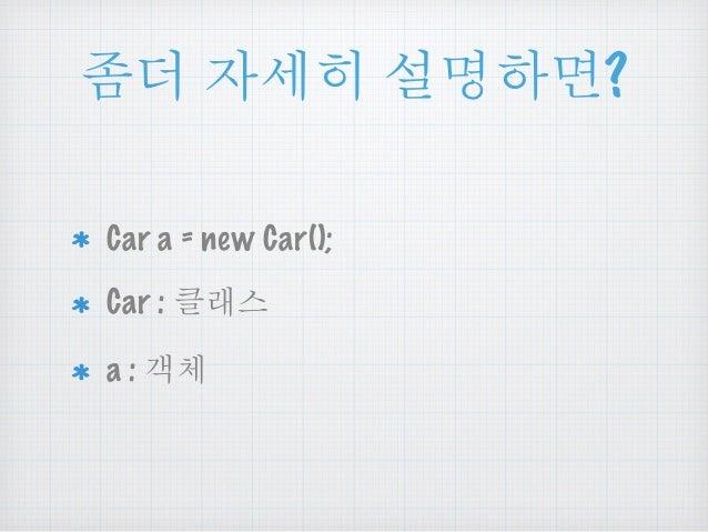 Ⴓధ ၴໞᎁ ໕ዻඓ?  Car a = new Car();  Car : ሜ೭༺  a : ੮ᅰ