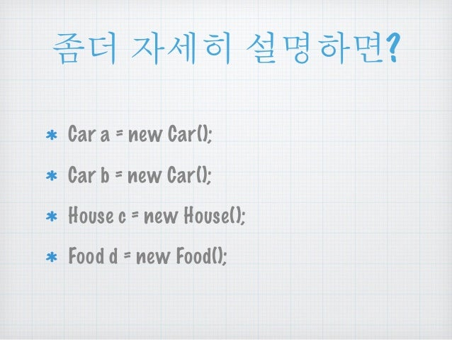 Ⴓధ ၴໞᎁ ໕ዻඓ?  Car a = new Car();  Car b = new Car();  House c = new House();  Food d = new Food();