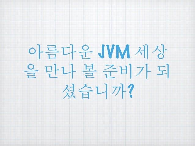 ྤఋဪ JVM ໞື  ၕ ൢ ย ა๗ਜ਼   ཀఁଆ?