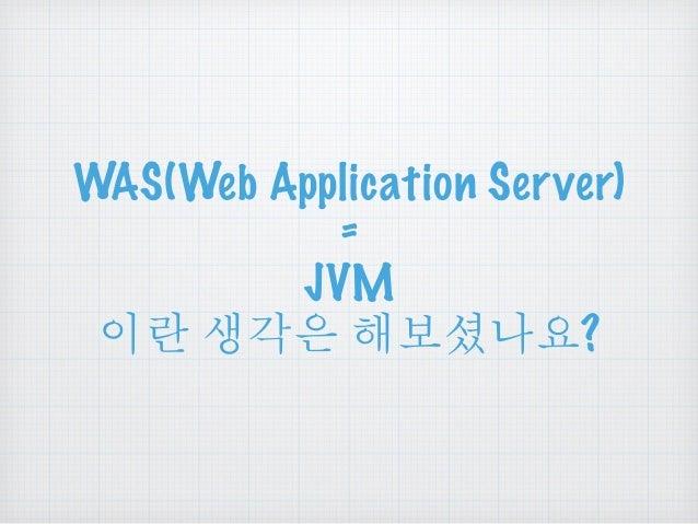 WAS(Web Application Server)  =  JVM  ၦೣ ແੜၔ ጄพဠ?