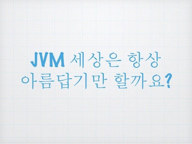 JVM ໞືၔ ጃື  ྤఖૺൢ ዾଆဠ?