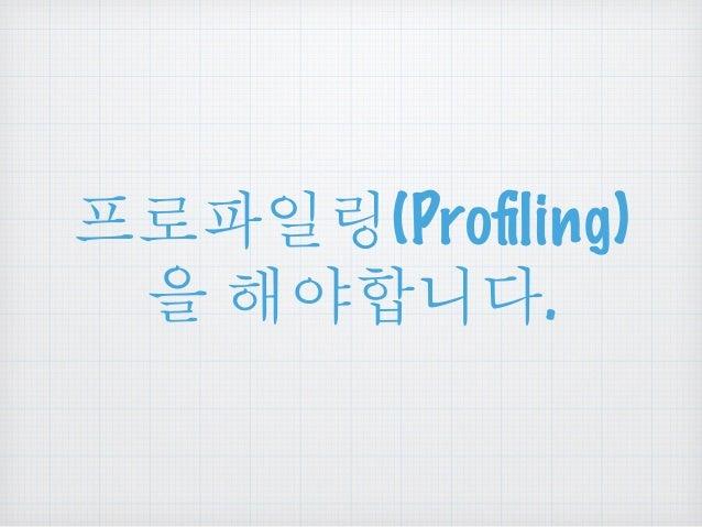 ይചኒၩൟ(Profiling)  ၕ ጄጁఁఋ.