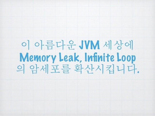 ၦ ྤఋဪ JVM ໞື  Memory Leak, Infinite Loop  ၡ ྭໞዅ ጸຮགྷሥఁఋ.
