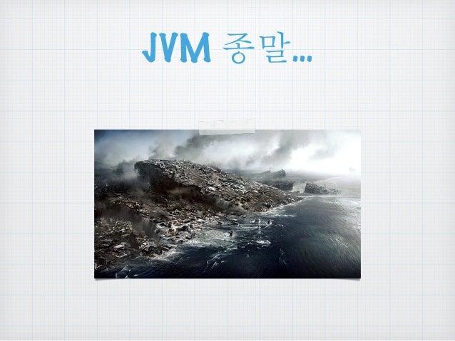 JVM Ⴖ…