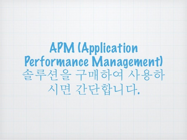 APM (Application  Performance Management)  ളၕ ૐ൯ዻ ຫဧዻ  གྷඓ ఎጁఁఋ.
