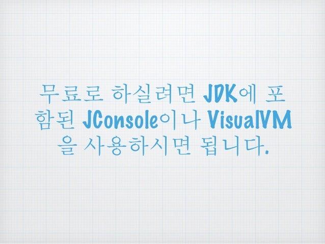ඳഭച ዻཇඓ JDK ዅ  ጀౘ JConsoleၦ VisualVM  ၕ ຫဧዻགྷඓ ఁఋ.