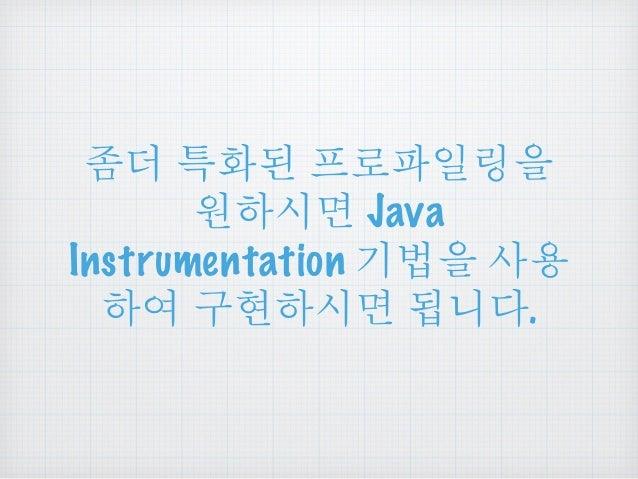Ⴓధ ችጷౘ ይചኒၩൟၕ  ဴዻགྷඓ Java  Instrumentation ૺฅၕ ຫဧ  ዻ ૐጢዻགྷඓ ఁఋ.