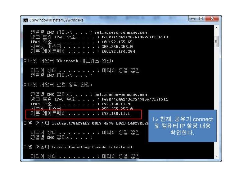 1> 현재, 공유기 connect 및 컴퓨터 IP 할당 내용     확인한다.