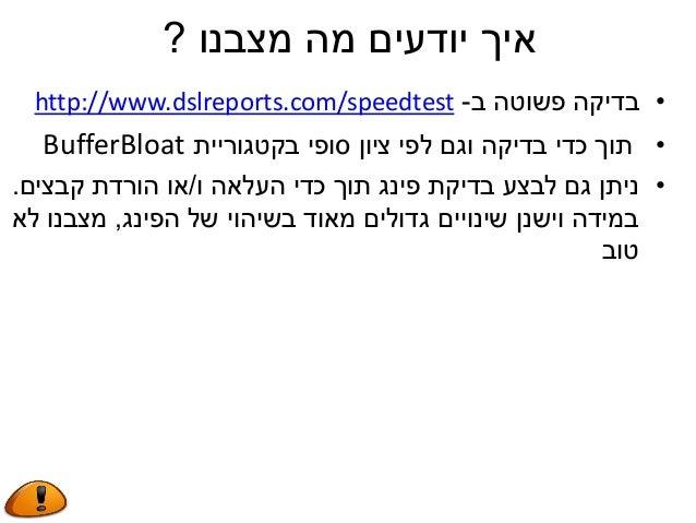 how to fix buffer bloat site www.dslreports.com