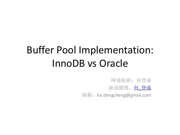 Buffer Pool Implementation:     InnoDB vs Oracle                    网易杭研:何登成                   新浪微博:何_登成           邮箱:he.d...