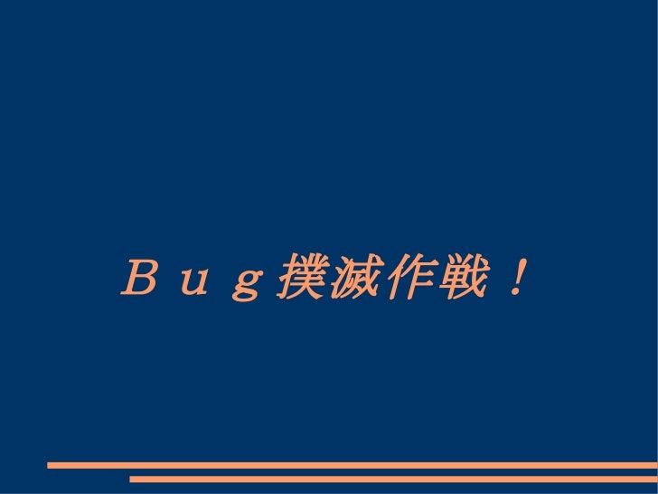 Bug撲滅作戦!