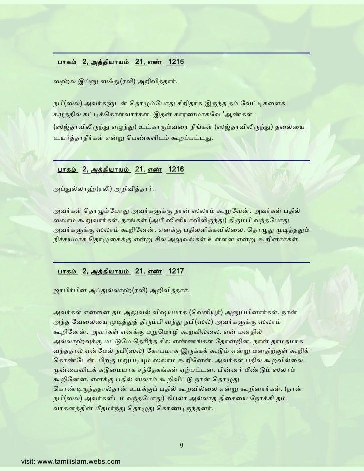Hadith sahih bukhari pdf