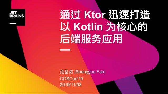 Ktor Kotlin — (Shengyou Fan) COSCon'19 2019/11/03