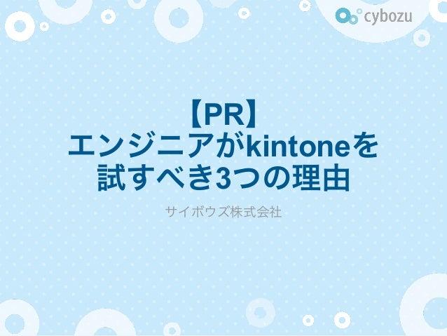 PR kintone 3