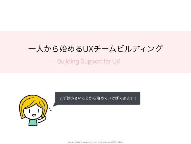 チームビルディングから始めよう!~UXデザイナーの定量×定性への取り組み方~#uxnama