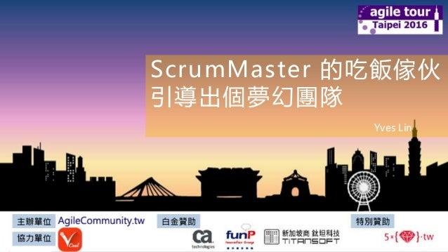 ScrumMaster 的吃飯傢伙 引導出個夢幻團隊 Yves Lin