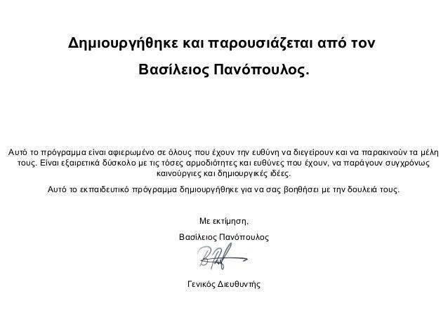 Δημιουργήθηκε και παρουσιάζεται από τoν Βασίλειος Πανόπουλος. Αυτό το πρόγραμμα είναι αφιερωμένο σε όλους που έχουν την ευ...
