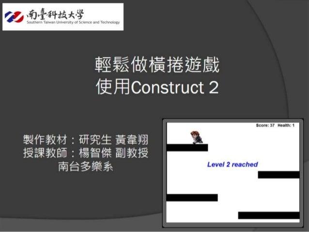 輕鬆做橫捲遊戲:使用Construct 2