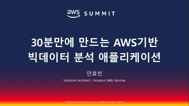 © 2018, Amazon Web Services, Inc. or Its Affiliates. All rights reserved. 안효빈 Solutions Architect / Amazon Web Services 30...