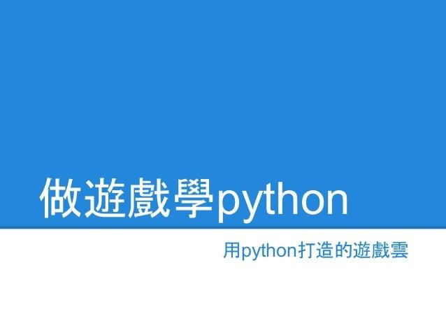 做遊戲學python用python打造的遊戲雲