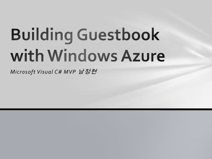 Microsoft Visual C# MVP 남정현<br />Building Guestbook with Windows Azure<br />