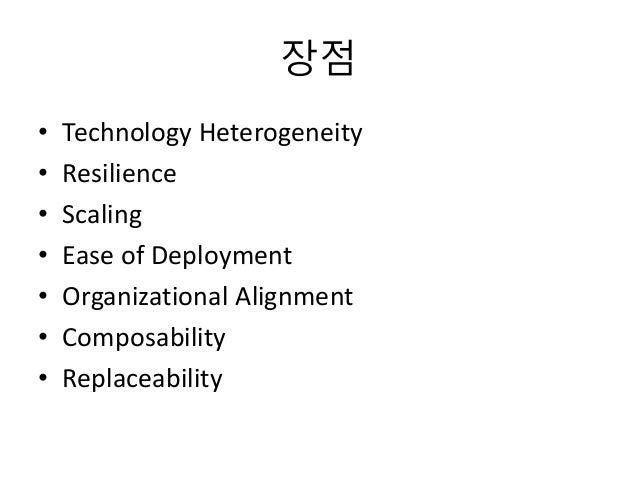 장점 • Technology Heterogeneity • Resilience • Scaling • Ease of Deployment • Organizational Alignment • Composability • Rep...