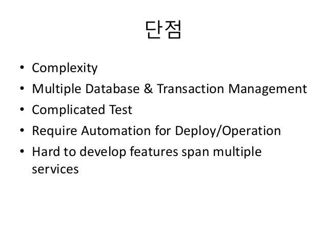 단점 • Complexity • Multiple Database & Transaction Management • Complicated Test • Require Automation for Deploy/Operation ...