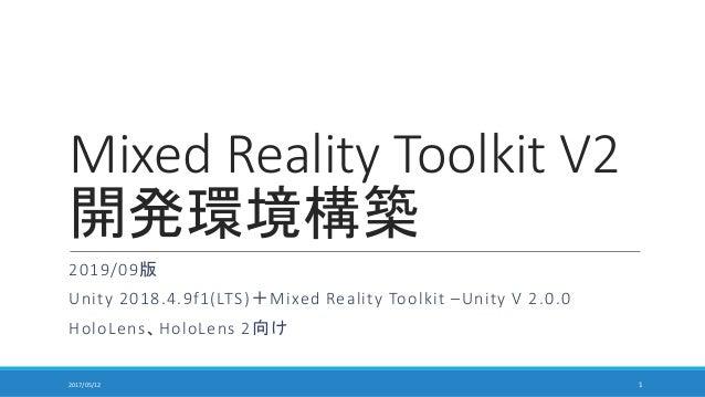 Mixed Reality Toolkit V2 開発環境構築 2019/09版 Unity 2018.4.9f1(LTS)+Mixed Reality Toolkit –Unity V 2.0.0 HoloLens、HoloLens 2向け ...