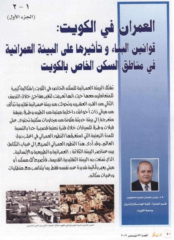 Building Regulations in Kuwait