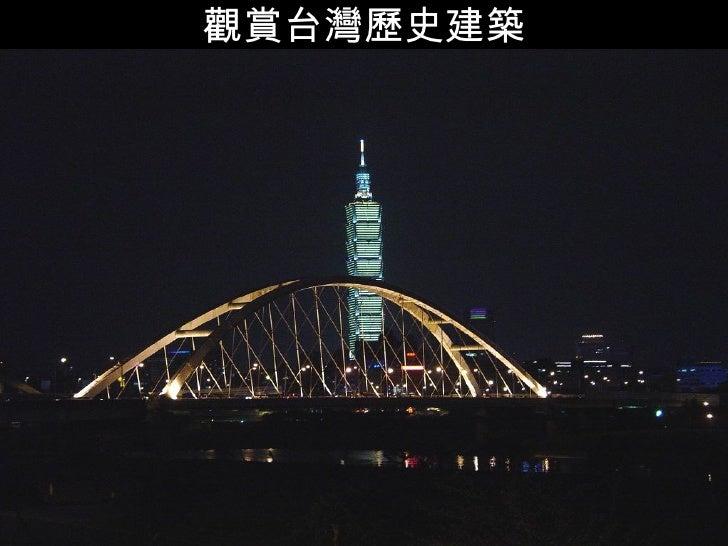 觀賞台灣歷史建築