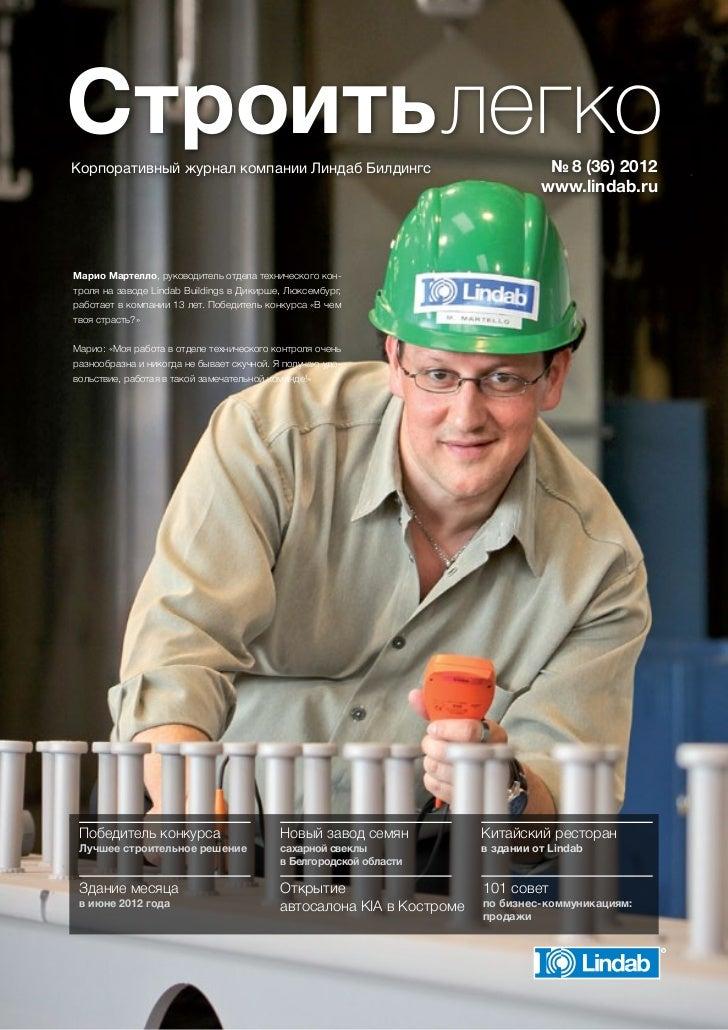 Строить егко       лКорпоративный журнал компании Линдаб Билдингс                                     №8 (36) 2012      ...