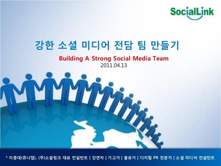 강핚 소셜 미디어 전담 팀 만들기                  Building A Strong Social Media Team                                2011.04.13* 이중대(쥬니캡...