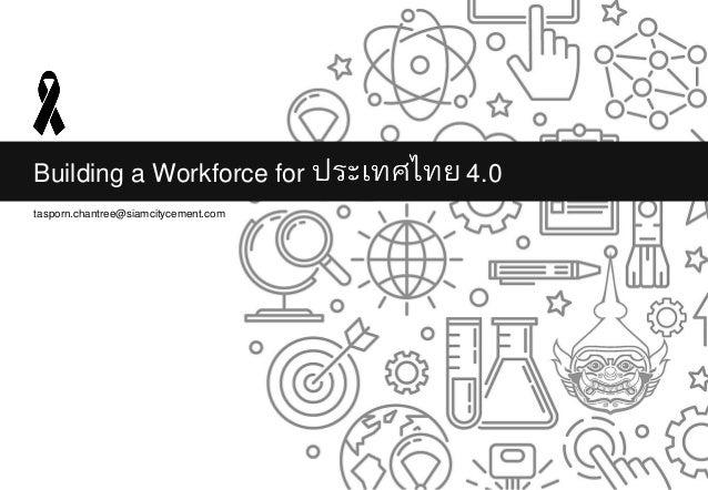 Building a Workforce for 4.0 tasporn.chantree@siamcitycement.com