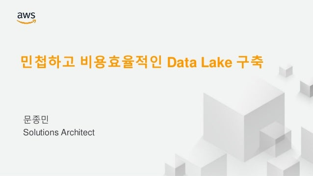 © 2018 Amazon Web Services, Inc. or its Affiliates. All rights reserved. 문종민 Solutions Architect 민첩하고 비용효율적인 Data Lake 구축