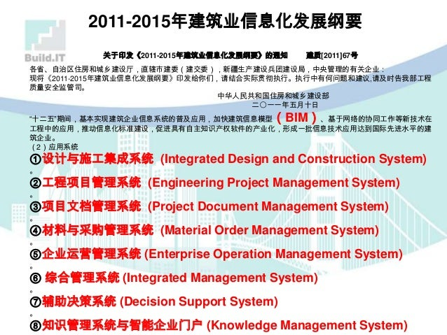 road construction supervision manual pdf