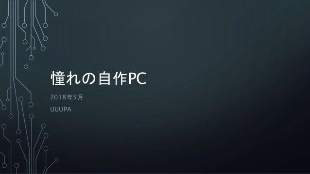 憧れの自作PC 2018年5月 UUUPA