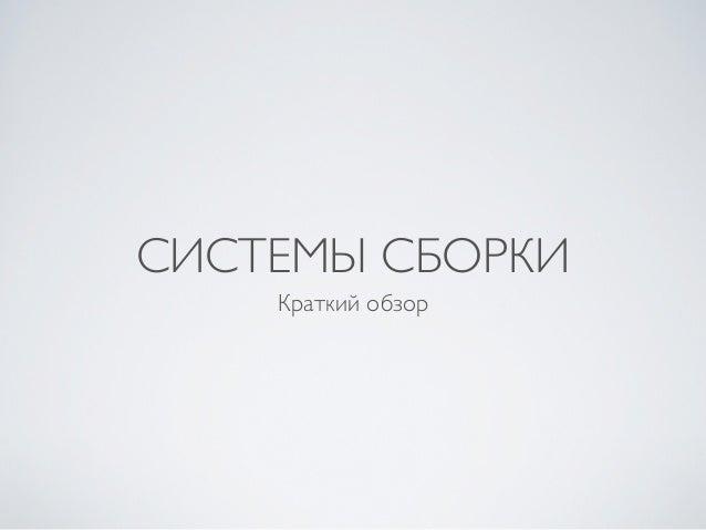 СИСТЕМЫ СБОРКИ    Краткий обзор