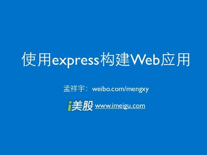 express        Web     weibo.com/mengxy      www.imeigu.com
