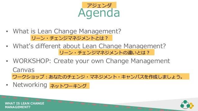 リーン・チェンジマネジメント - チーム・組織に変化を起こす!オリジナルのチェンジ・フレームワークを構築する方法 Slide 2