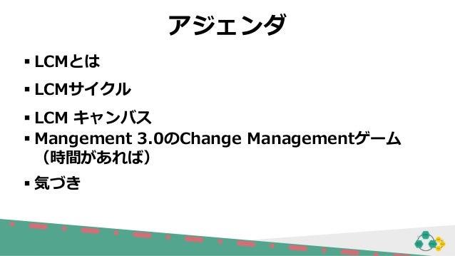 Lean Change Management - チーム・組織に変化を起こす!オリジナルのチェンジ・フレームワークを構築する方法 Slide 2