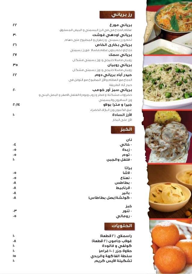 Bukhara Restaurant Menu