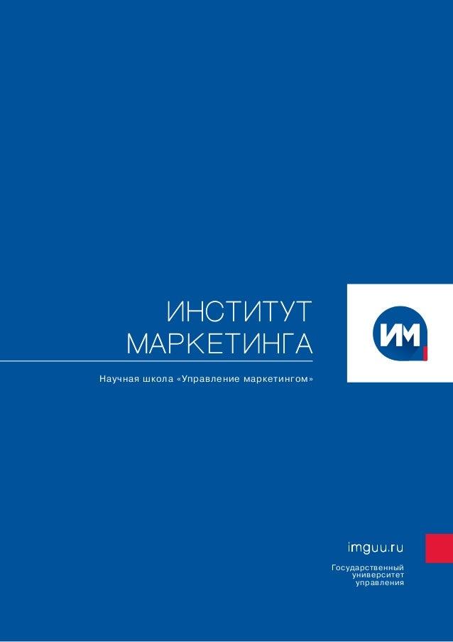 imguu.ru  Государственный  университет  управления  Институт  маркетинга  Научная школа «Управление маркетингом»