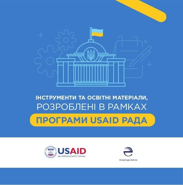 інструменти та освітні матеріали, розроблені в рамках Програми USAID РАДА ФОНД СХIДНА ЄВРОПА ІНСТРУМЕНТИ ТА ОСВІТНІ МАТЕРІ...
