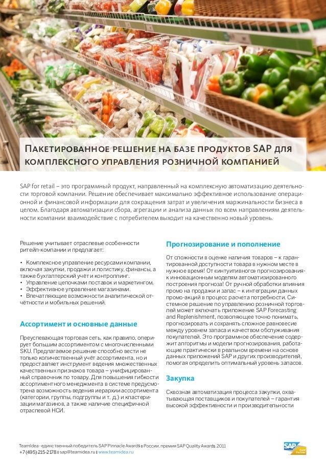 SAP for retail – это программный продукт, направленный на комплексную автоматизацию деятельно- сти торговой компании. Реше...