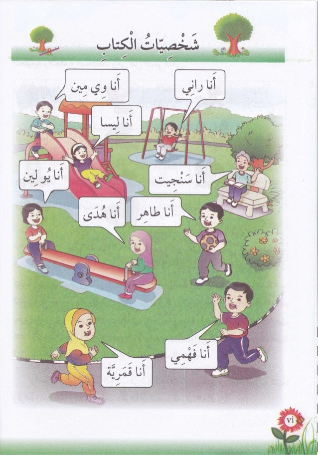 Buku Teks Bahasa Arab Kssr Tahun 2