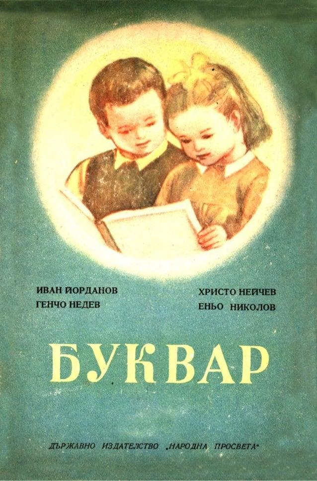 Bukvar 1953