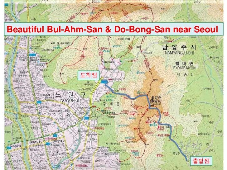Beautiful Bul-Ahm-San & Do-Bong-San near Seoul               도착점                                        출발점