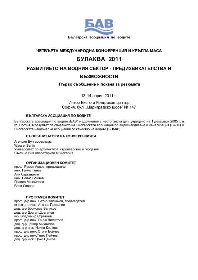 Българска асоциация по водите ЧЕТВЪРТА МЕЖДУНАРОДНА КОНФЕРЕНЦИЯ И КРЪГЛА МАСА БУЛАКВА 2011 РАЗВИТИЕТО НА ВОДНИЯ СЕКТОР - П...