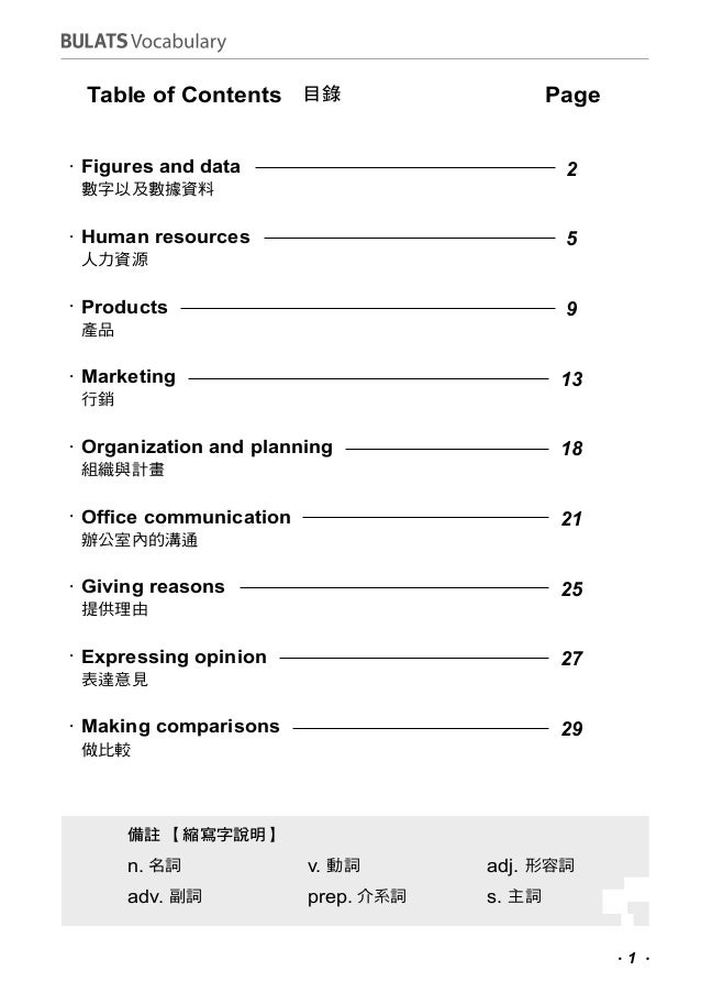 Table of Contents 目錄                     Page.Figures and data                           2 數字以及數據資料.Human resources       ...